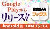 Android版vntkgブックスがGooglePlayからリリース!