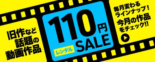 110円レンタルセール