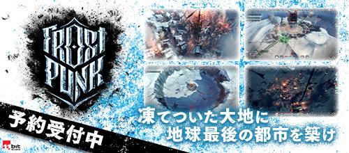 予約:Frostpunk(フロストパンク)