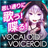 VOCALOID・VOICEROID 製品一覧