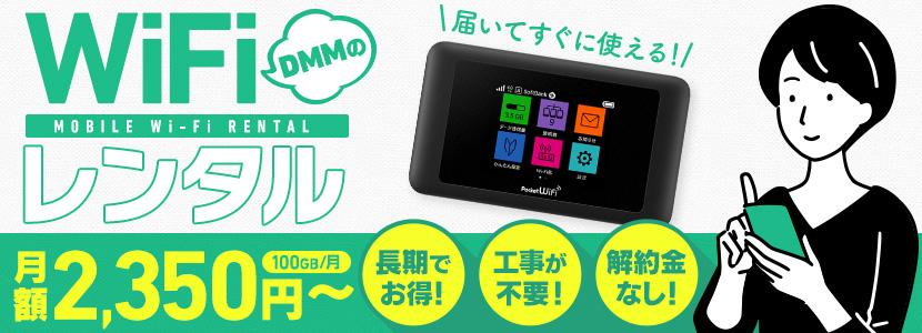 Wi-Fiレンタル 月額2,350円〜