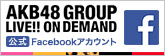 AKB48 GROUP LIVE!! ON DEMAND 公式Facebookアカウント