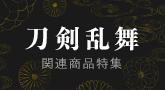刀剣乱舞 関連商品特設ページ