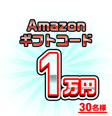 amazon ギフトコード1万円