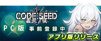 CODE:SEED -星火ノ唄-